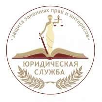Адвокат. Юридические услуги, в Севастополе