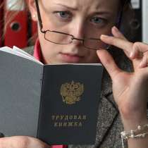 Стаж трудовой, восстановление, в Владивостоке
