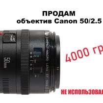 Продам объектив Canon 50/2.5, в г.Днепропетровск