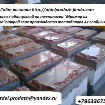 Мини завод по теплоблокам 4х сл.и стройиат.под мрамор из бетона, в Нижнем Новгороде