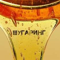 Шугаринг бесплатно, в г.Алматы