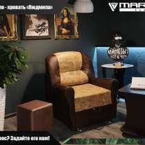 Кресло - кровать «Людмила» (любой цвет), в Владивостоке