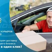 Доставка ваших товаров клиенту, в г.Минск