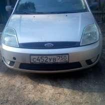 Форд фиеста 2004год 130.000, в Раменское