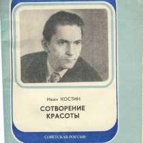 Книга очерков, в Санкт-Петербурге
