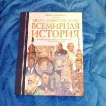 Книга - энциклопедия, в Москве
