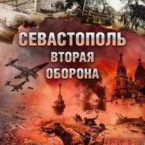 Севастополь. Вторая оборона, в Севастополе