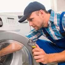 Ремонтируем стиральные машины в Бишкеке уже через 2 часа пос, в г.Бишкек
