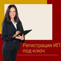 Регистрация фирм ООО/ИП, в Москве