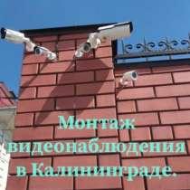 Видео наблюдение, в Калининграде