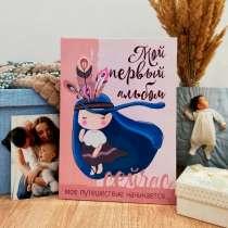 Детский фотоальбом с рождения догода, в Омске