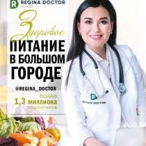 Книги Регины Доктор, в Уфе