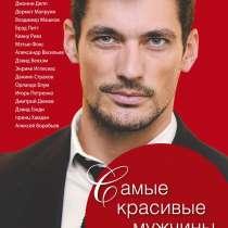 Самые красивые мужчины нашего времени, в Ростове-на-Дону