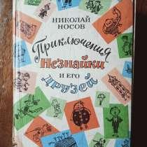 Книга Приключения Незнайки, в Санкт-Петербурге