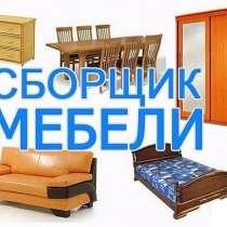 Сборка любой мебели, опытный мастер, в г.Минск