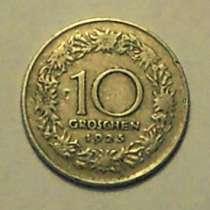 10 грошей 1925 год. Австрия, в Смоленске