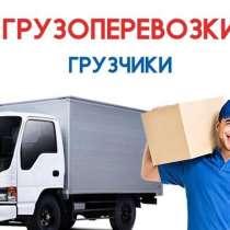 Грузовые перевозки по городу, грузчики, в Оренбурге