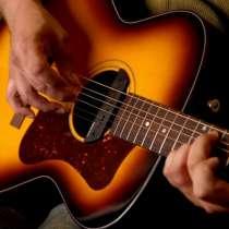 Душевная песня под гитару на Вашем празднике!, в Краснодаре
