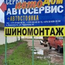 Продается СТО с автостоянкой, в г.Барановичи