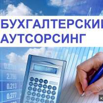 Аутсорсинг бухгалтерских услуг, в Москве