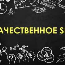 Маркетинг, реклама, SMM Cпециалисты SEO, Маркетинг и реклама, в г.Костанай