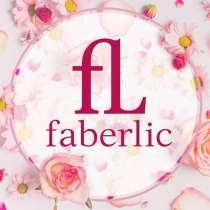 Продукция от компании Faberlic для всей семьи, в г.Алматы