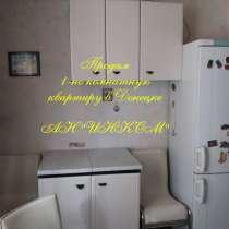 Продам 1-но комнатную квартиру в Донецке , в г.Донецк