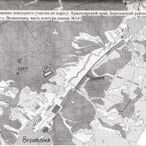 Продам земельный пай, в Красноярске