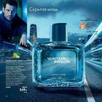 Мужской парфюм, в Северске