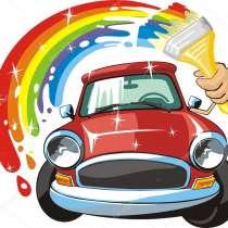 Кузовной ремонт, покраска и полировка автомобилей, в Дубне