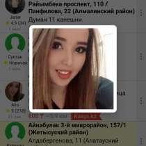 Бауржан, 34 года, хочет пообщаться – Хочу познакомиться с русской девушкой, в г.Алматы