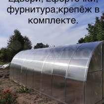 Теплицы с поликарбонатом УФ защитой и доставкой, в Зеленограде