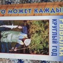 Книга Рыбалка круглый год, в Санкт-Петербурге