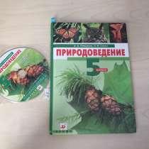 """Плешаков """"Природоведение"""" 5 класс, в Екатеринбурге"""
