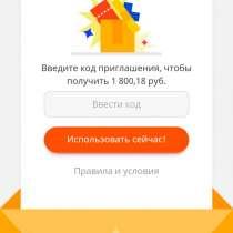 Aliexpress Промокод на 1800 руб: INNQKIVP, в Москве