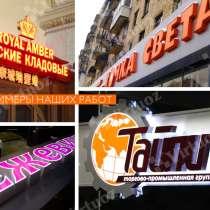 Светодиодные буквы, короба, свое производство, низкие цены, в г.Таллин