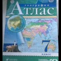 Атлас 7 класс, в Кемерове