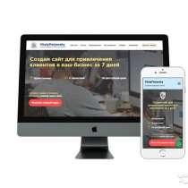 Создание Сайтов на заказ, в Москве