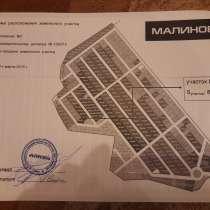 Участок 8.5 соток ТСН Малиновка, в Чехове