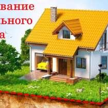 Оформление жилого дома (прописка) ТЕХ. план, межевание участ, в Троицке