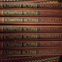 Всемирная История 7 томов/книг, в Москве