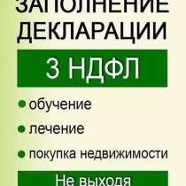 Заполнение деклараций на вычет, в Иванове