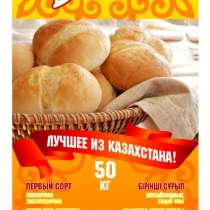 Мука пшеничная Сказка Петропавловск, в Омске