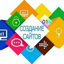 Создание эффективных сайтов для компаний и физических лиц, в Севастополе