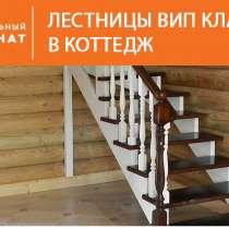 Лестницы ВИП класса в коттедж, в Екатеринбурге