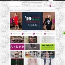 Интернет-магазин одежды (чист. прибыль 150 т. р), в Москве