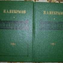 Н А Некрасов Сочинения в 2-х томах, в Новосибирске