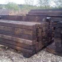 Шпала деревянная б/у, в Новосибирске