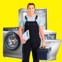 Пермь Курсы по ремонту холодильников и стиральных машин, в Перми