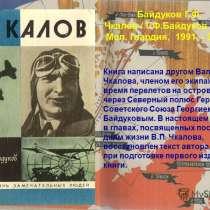 Байдуков Г. Чкалов, в г.Буча